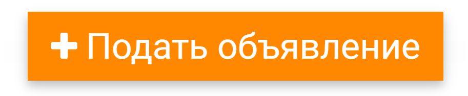 Разместить объявление сдаче жилья краснодар дачи частные объявления